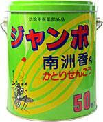 ジャンボ南洲香 50巻缶入り